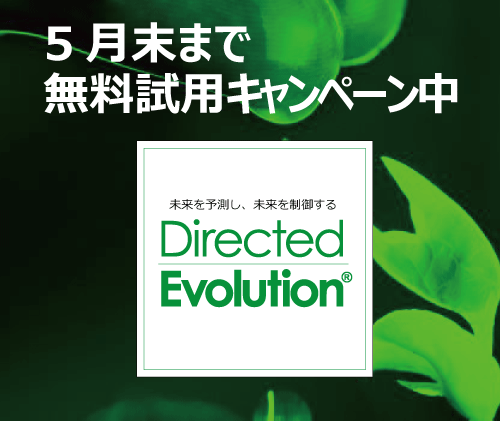 Directed Evolutionキャンペーン'